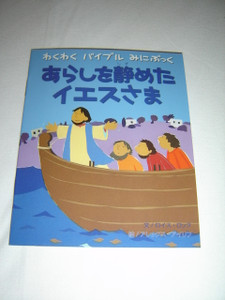 Japanese Children's Bible Booklet / Jesus and the Storm / Text by Lois Rock