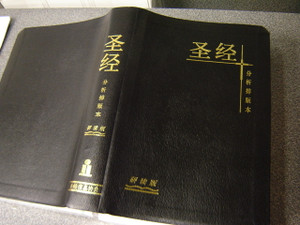 Chinese Analytical Layout Bible Study Edition / Black Leather Bound with Golden Edges CALSB01S