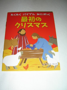 Japanese Children's Bible Booklet / Baby Jesus / Text by Lois Rock