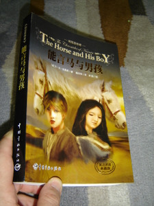 Chinese - English Bilingual Edition: The Horse and His Boy / The Chronicles of Narnia