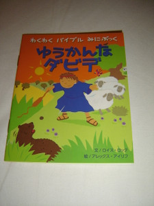 Japanese Children's Bible Booklet / Brave David / Text by Lois Rock