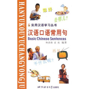 Basic Chinese Sentences [Paperback] by Liu Yanmei