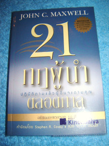 Thai Language Translation: The 21 Irrefutable Laws of Leadership By John C. Maxwell