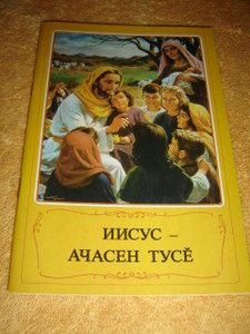 Jesus, Friend of Children in the Chuvash Language / Full Color Page Illustrations - Bible Stories for Kids