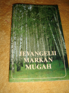 Gospel of Mark in the Karelian (Olonets) Language / Jevangelii Markan Mugah Livvikse