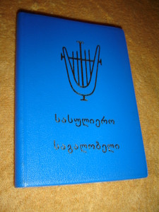 Georgian Language Hymnal - Blue Vinyl Bound from Georgia / Small Size