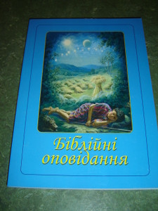Ukrainian Bible Stories for Children - Full Color Page Illustrations / Great Gift for Kids