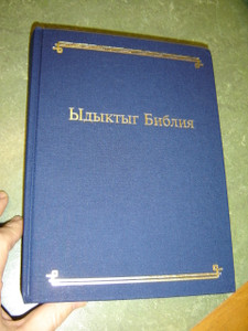 The Bible in the Tuvan Language / Side-Column Reference Bible / Tuvan, also known as Tuvinian, Tyvan or Tuvin