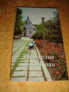The Gospel of John in Moldavian Cyrillic Language - Moldovan / Illustrated Edition