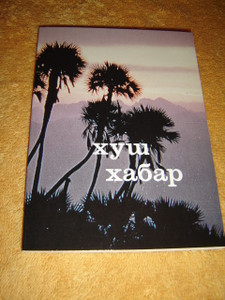 The Book of Genesis and the Gospel of John in the Uzbek Language / Illustrated Edition - Great for Outreach