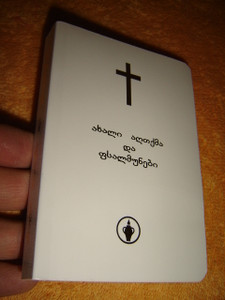 Georgian Language New Testament and the Book of Psalms - White Cover