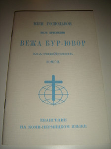 The Gospel of Matthew in the Komi - Permyak Language / Great for Outreach