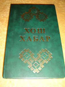 The Four Gospels in Karakalpak Language - Matta, Mark, Luka, Juhan