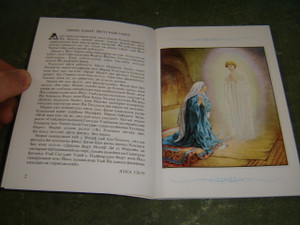 Jesus, Friend of Children in Ossete Language - Stories for Little Once from the Bible