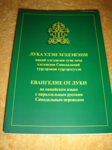 The Gospel of Luke - Parallel Nanai and Russian Synodal Translation / The Nanai language also called Gold or Hezhen