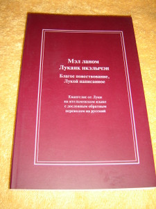The Gospel of Luke in Itelmen - Russian Language / Parallel Edition