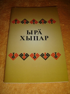 The Gospel of Luke in the Chuvash Language / Great for Outreach