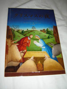 On That Christmas Night - Japanese Language Edition / 2015 Print