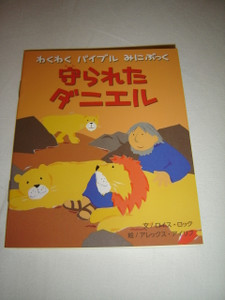 Japanese Children's Bible Booklet / Daniel and the Lions / Text by Lois Rock