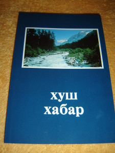 The Gospel of Luke in Uzbek Language - Great for Uzbek Seekers