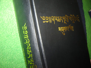 Tibetan Old Version Bible – Tibet, China