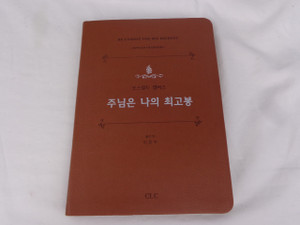 My Utmost For His Highest - Korean Language Edition / Luxury Brown Leather Bound - Daily Devotional