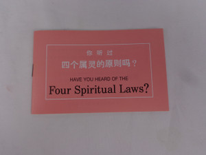 Have You Heard of the Four Spiritual Laws? / Bilingual English - Chinese Edition / Great for Sharing the Gospel with People from China