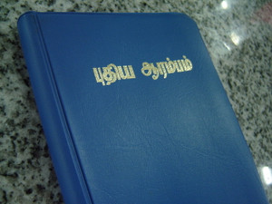 Blue Pocket Tamil New Testament / OV 232