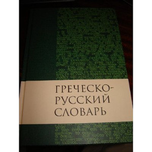Greek - Russian Dictionary of the New Testament / Grechesko-russkij slovar' Novogo Zaveta