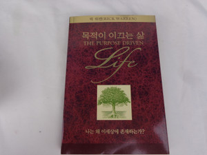 The Purpose Driven Life - Korean Language Edition : What on Earth am I Here for? / Printed in Korea - 2015 Print