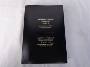 Russian English Bible, Paperback