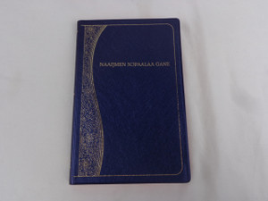 The First New Testament in Dagaare Language published as Naanmen Nopaalaa Gane / 2014 Print - Blue Vinyl Bound 052P / Language of the Dagaaba people in Ghana and Burkina Faso