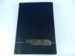 The Full Life Study Bible in Mongolian Language Edition / Black Vinyl Bound