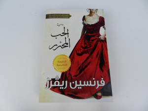 Redeeming Love - Arabic Language Edition / A Story of Love That Won't Let Go