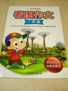 Effective Guidebook for Picture Composition - Suitable for Primary 3 & 4, Revised Edition 2016 / 看图作文:一本通 - 三,四年级适用, 修订版2016