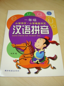 Hanyu Pinyin for Primary One: Primary School Chinese, 1st Edition / 汉语拼音:一年级- 小学华文/小学高级华文, 初版