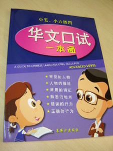 A Guide to Chinese Language Oral Skills for Advanced Level, 2016 Revised Edition / 汉语口试:一本通- 小五,小六适用,2016修订版