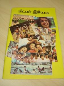 Jesus the Saviour: The Life and Teachings of the Lord Jesus Christ - Tamil Language O. V.