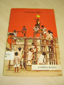The Way of Hope: The Gospel According to Mark Bengali Revised Version / Printed in 1969