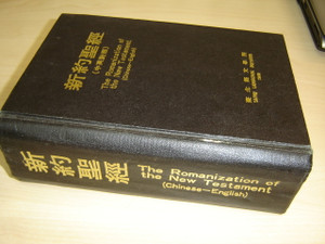The Romanization of the New Testament (Chinese Pinyin-English) / 1969 Historical Landmark Bible / 新約聖經(中英對照)