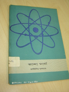 The Way of Hope: Bengali (Revised) Language Gospel of Mark with Map, Footnotes / Historical Bible 1970 Booklet