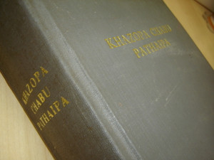 The Holy Bible in Mara Language (Revised Version) / Historical 1972 Hardcover with Red Edges, Maps, Photos