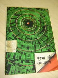 Hindi Language (Old Version) Bible Portion: Gospel of John, Pocket Edition / Historical 1970 Print