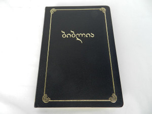 Georgian Bible / Luxury Black Leather Edition with Color Maps / Golden Edges / 2015 Printed in Germany / Gruzian Bible