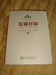 荒漠甘泉:经典灵修丛书 / Streams in the Desert by Lettie Cowman, Simplified Chinese Edition / 366 Devotional Readings / Printed in China 2013