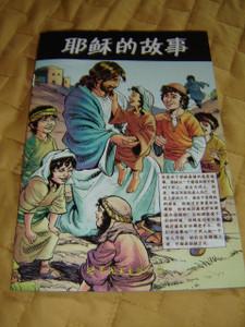 耶稣的故事 / The Story of Jesus, Chinese Language Edition / Bible Comic Booklet for Evangelism