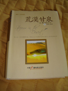 荒漠甘泉 / Streams in the Desert by Lettie Cowman, Simplified Chinese Edition / Printed in China 2011