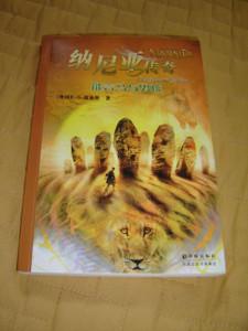 纳尼亚传奇:能言马与男孩 / The Chronicles of Narnia: The Horse and His Boy, Chinese Edition 2011