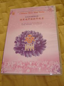 北美2014歡樂春節:好萊塢中國新年晚會 / 2014 North America Happy Chinese New Year Gala