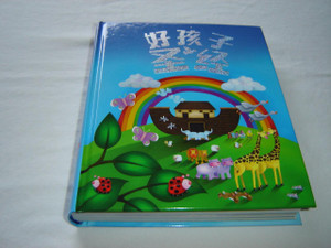Bible for Kids, Simplified Chinese / Printed in Singapore